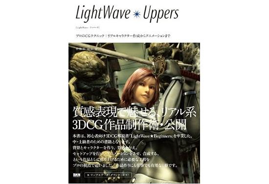【3DCG】 BNN社よりLightWaveの中・上級者向け書籍が刊行 『LightWave Uppers』
