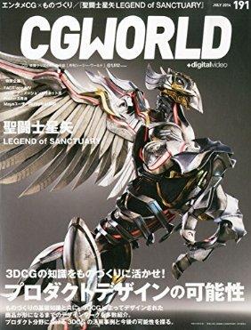 CGWORLD (シージーワールド) 2014年 7月号 vol.191