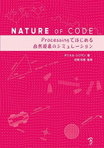 Nature of Code -Processingではじめる自然現象のシミュレーション-