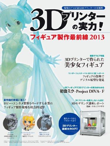 3Dプリンターの実力!  フィギュア製作最前線2013 (インプレスムック)