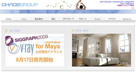 【3DCG】 ついに『V-ray for maya』がリリースか