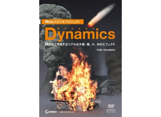 【3DCG】 Mayaのダイナミクスに特化した参考書『Maya スタジオプロジェクト Dynamics』が予約開始!