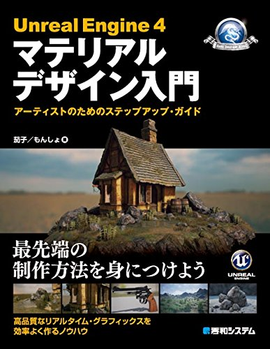 UnrealEngine4 マテリアルデザイン入門