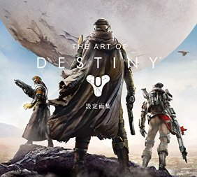 The Art of Destiny 設定画集
