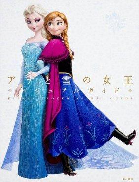 ディズニー アナと雪の女王 ビジュアルガイド