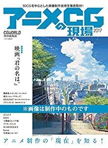 アニメCGの現場 2017 ーCGWORLD特別編集版ー (巻頭特集:映画『君の名は。』)