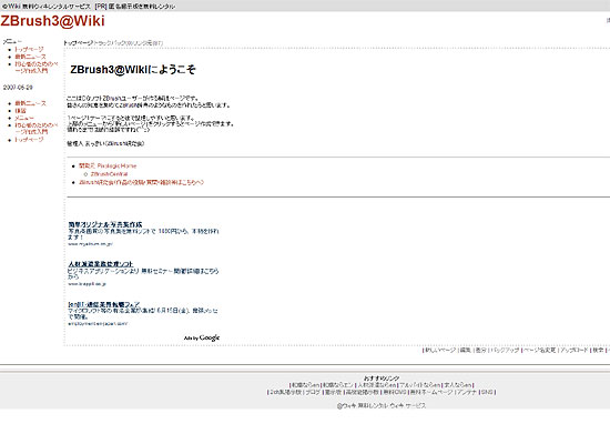 ZBrush3の日本産フォーラムです