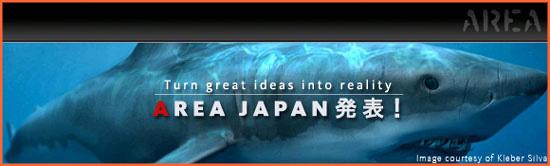 Autodesk製品ポータルサイト『AREA』日本語版