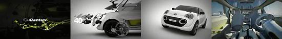 シトロエン コンセプトカー『C-Cactus』のCG 高解像度画像有