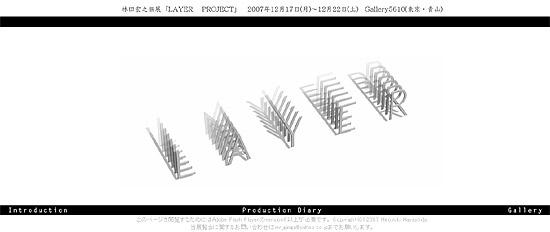 【その他】 Mayaマスターの林田宏之氏が個展『LAYER』を開催予定