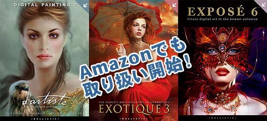 【2DCG】 これで買い易くなりました!『Ballistic Media』の3書籍がAmazonでも注文開始!