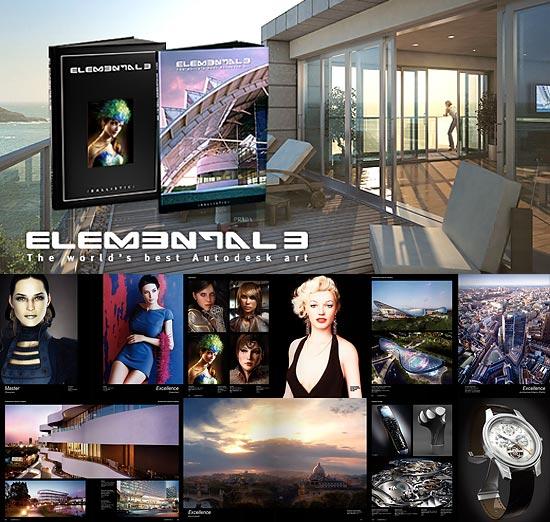 【3DCG】 Amazonでも予約開始!ジャンル色々!クオリティー高いCG本『ELEMENTAL 3』