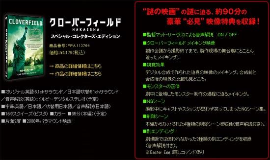 【その他】 映画『クローバーフィールド(Cloverfield)/HAKAISHA』のDVD 予約開始!