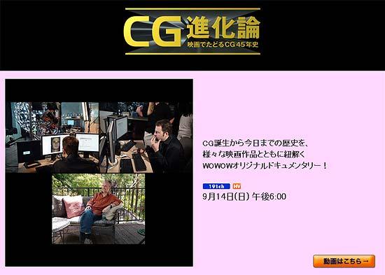 【3DCG】 見てぇYO!『CG進化論-映画でたどるCG45年史-』9月14日WOWOWで放映予定
