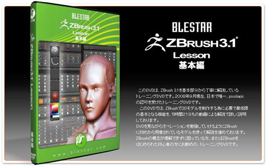 【タレコミ】 日本初!『Zbrush3.1』日本語チュートリアルDVDリリース!