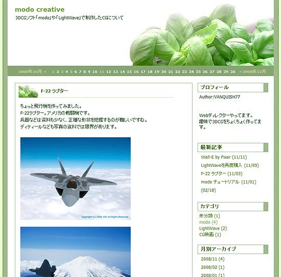 【タレコミ】 相互リンク追加 modoユーザーの方のブログ 『modo creative』