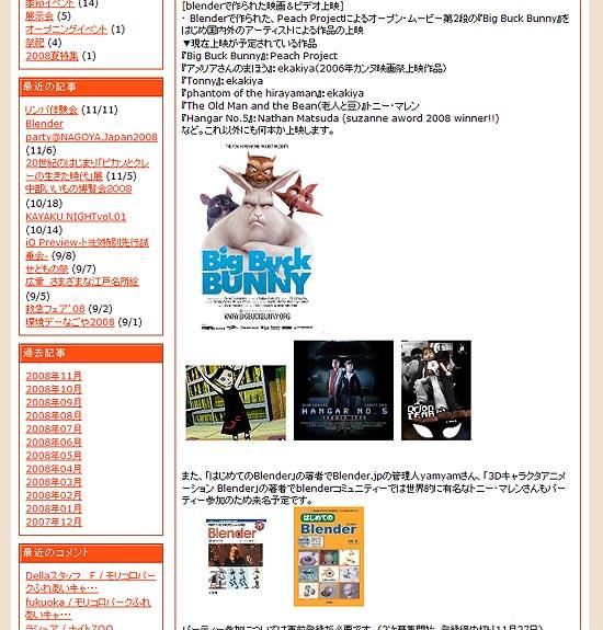 【タレコミ】 Blenderユーザーみ~んな集まれ!『Blender party@NAGOYA,Japan2008』