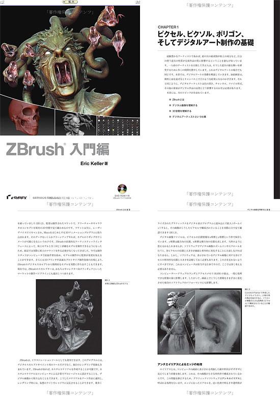 【3DCG】 日本初のZbrush参考書 『ZBrush 入門編(DVD付)』がリリース