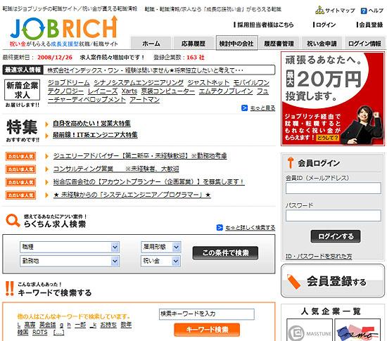 【その他】 転職出来ると祝い金最大20万円が貰える 転職サポートサイト『ジョブリッチ』