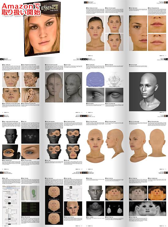 【3DCG】 デジタルダブル本『ESSENCE THE FACE』がAmazonで取り扱い開始