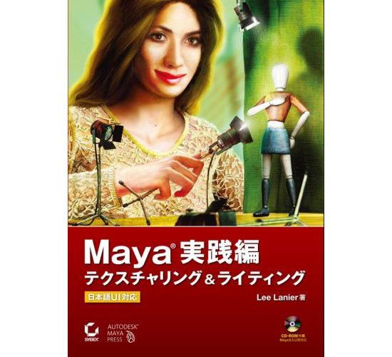 【その他】 Mayaの参考書『Maya 実践編 テクスチャリング&ライティング』2月11日発売