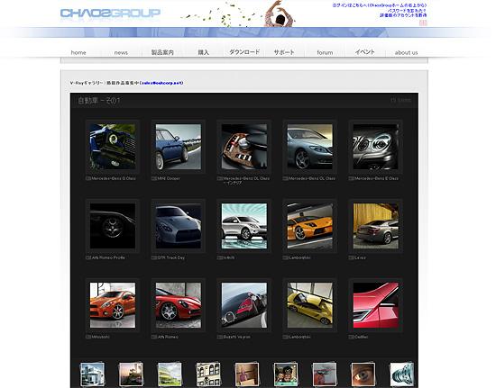 【3DCG】 V-Ray公式サイトにてV-Rayギャラリー公開