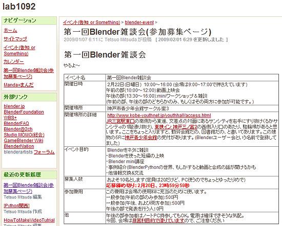 【タレコミ】 『Blender雑談会』 神戸にて2月22日に開催予定