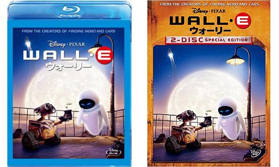 【3DCG】 PIXARの映画『ウォーリー(WALL-E)』 BD、DVDが早くも予約開始!