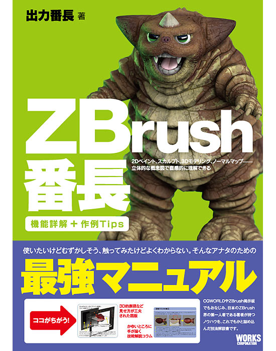 【3DCG】 出力番長著 Zbrush参考書『Zbrush番長』リリース