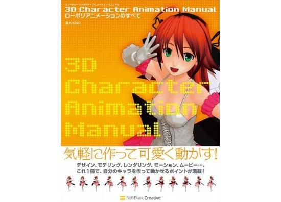 【3DCG】 書籍『3D Character Animation Manual ローポリアニメーションのすべて』