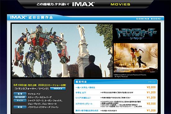 【その他】 6月19日IMAXシアター国内3か所誕生!『トランスフォーマー リベンジ』上映予定