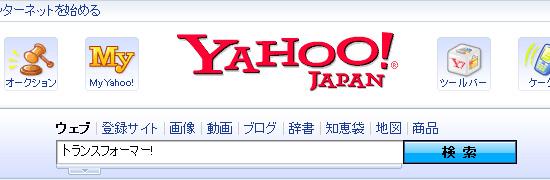 Yahoo!の検索で『トランスフォーマー!』と入力すると...。