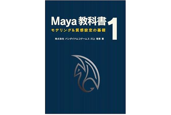 【3DCG】 ボーンデジタルから『Maya教科書 1 - モデリング&質感設定の基礎』が発売予定。