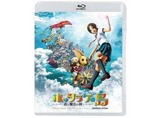 【3DCG】 ついにキタ!『ホッタラケの島 ~遥と魔法の鏡~』ブルーレイとDVDが予約開始!