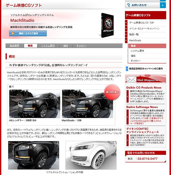 【3DCG】 ダイキン工業がリアルタイムGPUレンダリングシステム『MachStudio』を発売