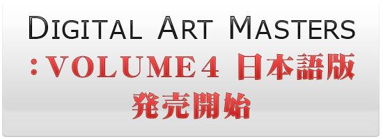 【3DCG】 ボーンデジタルから『Digital Art Masters Volume 4 日本語版』が発売開始