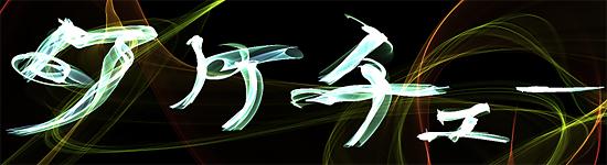 【3DCG】 ウネウネするブラシで炎のような絵が描けるサイト