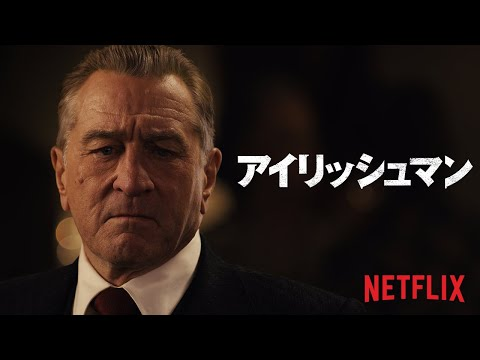『アイリッシュマン』最終予告編