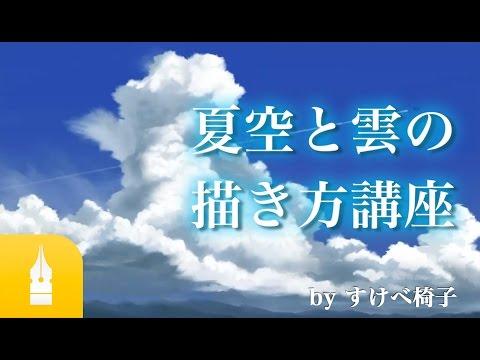 突き抜ける青空!夏空と雲の描き方講座 by すけべ椅子 マンガ・イラストの描き方講座:お絵描きのPalmie(パルミー)