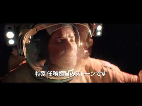 映画『ゼロ・グラビティ』予告3 漂流編【HD】 2013年12月13日公開