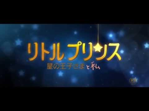 映画『リトルプリンス 星の王子さまと私』予告編(日本語吹替版)