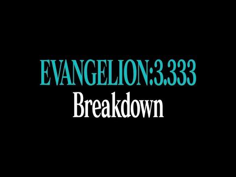 ヱヴァンゲリヲン新劇場版:Q EVANGELION:3.333特典映像「EVANGELION:3.333 Breakdown」