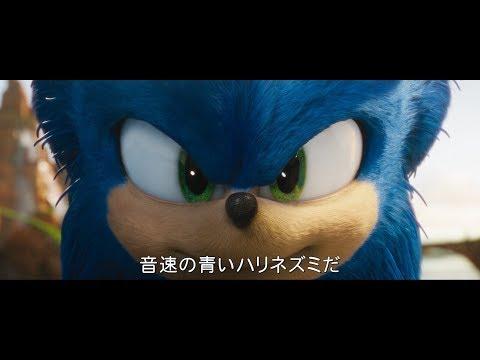 映画『ソニック・ザ・ムービー』新予告 ※2020年6月26日(金)公開!
