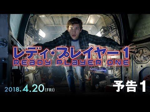 映画『レディ・プレイヤー1』予告1【HD】2018年4月20日(金)公開