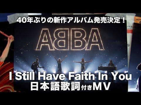 ABBA/アバ復活!約40年ぶりの新曲 | 【和訳】I Still Have Faith In You / アイ・スティル・ハヴ・フェイス・イン・ユー