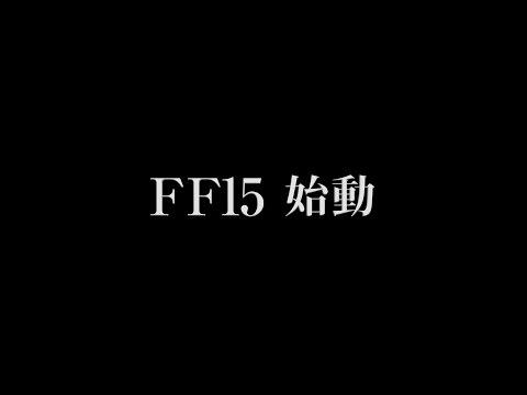 FINAL FANTASY XV TVCM60秒 「始動」篇