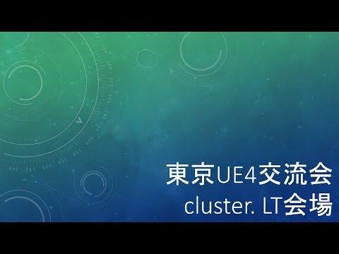 東京UE4交流会 cluster LT会場