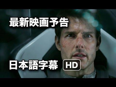 デレクの予告:オブリビオン トムクルーズ 日本語字幕 Oblivion
