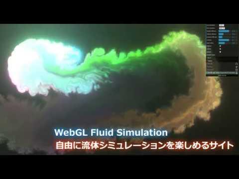 WebGL Fluid Simulation|自由に流体シミュレーションを楽しめるサイト(PC操作版)