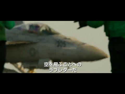 映画『トップガン マーヴェリック』メイキング映像 飛行シーン裏側 ※公開延期/近日公開